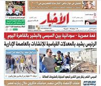 تقرأ في «الأخبار» الأحد.. مميش: أخبار سارة للمصريين 2019
