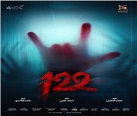 «122» يتربع على عرش إيرادات السينما المصرية