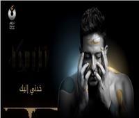 «خدني إليك».. الأكثر استماع في ألبوم محمد حماقي الجديد