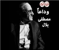 فيديو| كتاب «أخبار اليوم» ينعون الكاتب الصحفي الكبير «مصطفى بلال»
