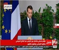 ماكرون: معالجة الوضع فى ليبيا التحدي الأساسى لاستقرار مصر وفرنسا