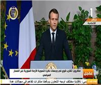 فيديو  الرئيس الفرنسي: عناصر متطرفة اندست وسط مظاهرات «السترات الصفراء»