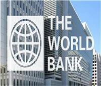 البنك الدولي: قدمنا تمويل لمصر بقيمة 7.3 مليار دولار لالتزامها في السداد