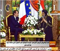 فيديو| الرئيس الفرنسي: نثمن دور الحكومة المصرية في تأمين المسيحين