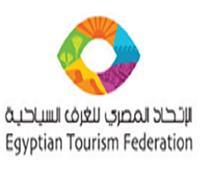 بالأسماء.. تشكيل الاتحاد المصري للغرف السياحية