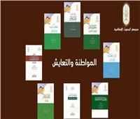 «الدين والحضارة الإنسانية» و«الإسلام فطرة الله».. إصدارات علمية بمعرض الكتاب