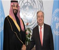 واس: ولي العهد السعودي يتلقى اتصالا من الأمين العام للأمم المتحدة