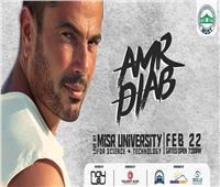 عمرو دياب يُعلن عن حفله بجامعة مصر