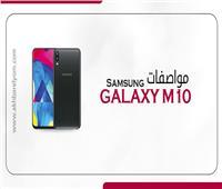 إنفوجراف| مواصفات هاتف Galaxy M10.. تعرف عليها