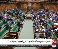 بث مباشر  مجلس العموم البريطاني يستعد للتصويت على تعديلات البريكست
