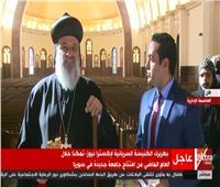 فيديو| بطريرك الكنيسة السريانية يشكر الرئيس على إنشاء كاتدرائية ميلاد المسيح
