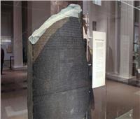 بريطانيا ترفض رد «حجر رشيد» لمصر
