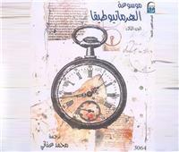 موسوعة «الهارمانيوطيقا»..الأكثر مبيعًا بمعرض الكتاب