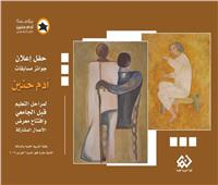 السبت.. توزيع جوائز «آدم حنين» بجامعة حلوان