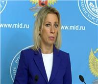 بث مباشر.. مؤتمر صحفي للمتحدثة باسم الخارجية الروسية