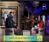 فيديو  أحمد فهمي يكشف عن دوره الجديد في رمضان مع رحمة خالد