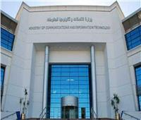 مصر تشارك باجتماع فريق عمل الاقتصاد الرقمي لمجموعة العشرين