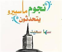 السبت| سها سعيد تحتفل بكتاب «نجوم ماسبيرو يتحدثون» بمعرض الكتاب