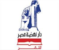 تعرف على الأكثر مبيعًا لـ « نهضة مصر» في معرض الكتاب