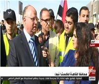 فيديو| محافظ القاهرة: 400 طالب وطالبة يشاركون في مبادرة دعوة للسياحة