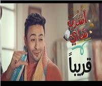 فيديو| حمادة هلال يشوق جمهوره ببرومو كليب «أشرب شاي»