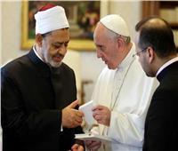 صور| الإمام «الطيب» والبابا «فرنسيس».. ٥ لقاءات من الحب والسلام والتعايش