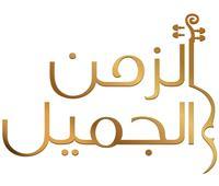 انطلاق مسابقة «الزمن الجميل» على قناة أبوظبي