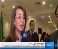 فيديو|غادة والي ضيفة ندوة «الحماية الاجتماعية» بمعرض الكتاب