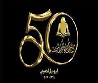 ننشر أبرز فعاليات اليوم الثاني عشر لمعرض القاهرة الدولي للكتاب