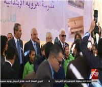 بث مباشر|  وزيرا التعليم والتضامن يفتتحان مدرسة العروبة الابتدائية بإمبابة
