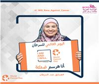 «هسابق ضد السرطان».. حملة لمكافحة أمراض الثدي