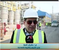 فيديو|الملا: «المصرية للتكرير» أهم مشروعات البترول في مصر وأفريقيا