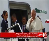 بث مباشر| بابا الفاتيكان يتوجه للإمارات للقاء شيخ الأزهر