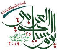 «العربية للسياحة» تدعو للاحتفال بيوم «السياحة العربي»