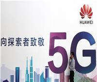 صفعة من المفوضية الأوروبية لشركة هواوي بسبب شبكات 5G
