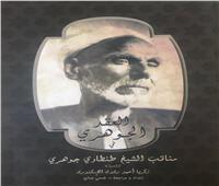 «في مناقب الشيخ الطنطاوى» إصدار جديد يوثق حياة أول مرشح مصري لجائزة نوبل