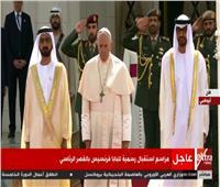 فيديو| مراسم استقبال رسمية للبابا فرنسيس بالقصر الرئاسي بالإمارات