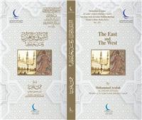 اجتماع الشرق والغرب في جناح الأزهر بمعرض الكتاب