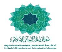 مشاركة سعودية فاعلة بمهرجان «التعاون الإسلامي» الأول بالقاهرة.. غدا