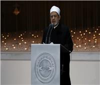 ننشر نص كلمة شيخ الأزهر في «مؤتمر الأخوة الإنسانية» بالإمارات