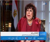 فيديو| وزيرة الثقافة: مصر واجهت فكر الإخوان المتطرف بالفنون