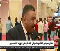 بث مباشر| ختام معرض القاهرة الدولي للكتاب في دورته الخمسين