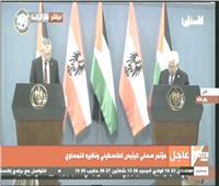 بث مباشر| المؤتمر الصحفي للرئيس الفلسطيني ونظيره النمساوي