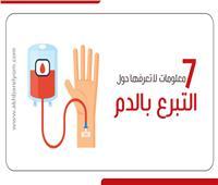 إنفوجراف| 7 معلومات لا تعرفها حول التبرع بالدم
