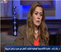 د.رشا راغب: الأكاديمية الوطنية للتأهيل والتدريب إحدى توصيات منتدى الشباب