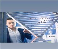 حمادة هلال يواصل نجاحاته بأغنية «اشرب شاي»