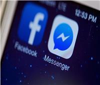 ميزة جديدة لـ«فيسبوك» لإزالة الرسائل