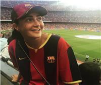 غادة عبدالرازق في «كامب نو» لدعم برشلونة أمام ريال مدريد