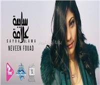 فيديو| نيفين فؤاد تطرح أغنيتها الجديدة «سايبة علامة»