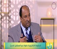 فيديو  المالية: الحكومة الالكترونية خطوة استراتيجية لبناء مصر الحديثة 2030